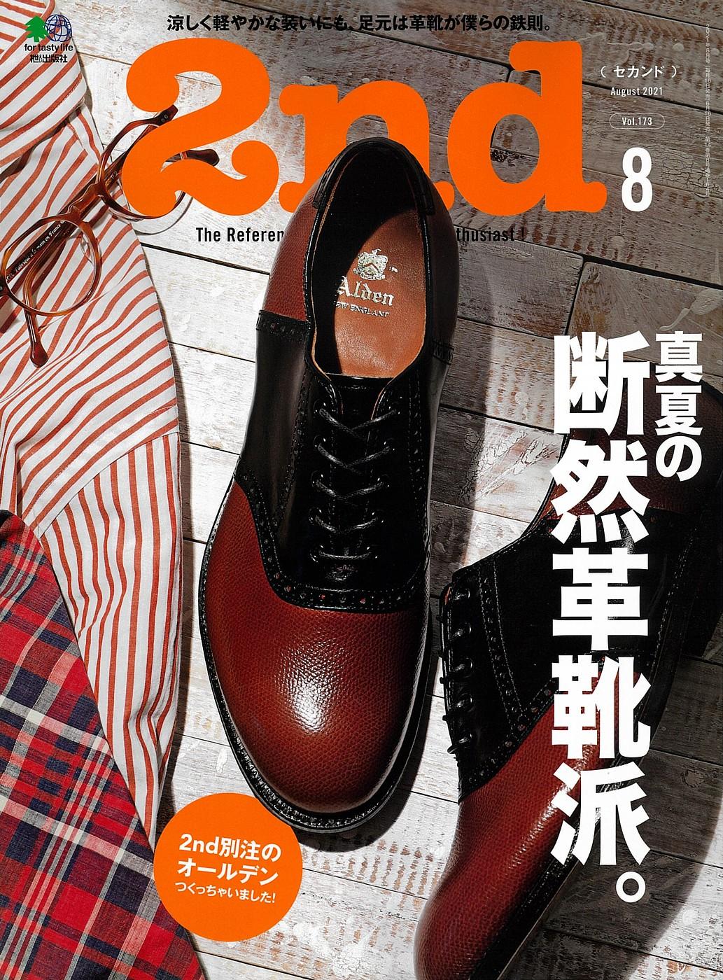 6/16 発売の雑誌【2nd 】に掲載されました。