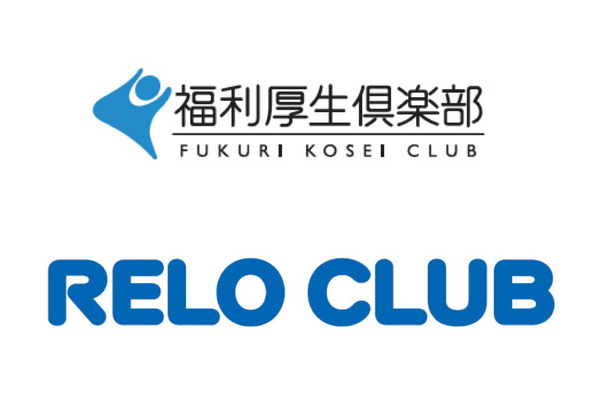 RELO CLUB提携優待店になりました。